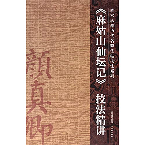 9787800479595: Magu Hill Sin Tan Kee technique Jing Jiang (Paperback)(Chinese Edition)