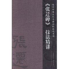Zhang Qian Stele (Chinese Edition): lu ai guo gu gong bo wu yuan