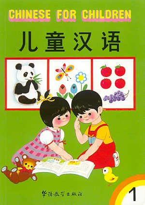 9787800520020: Chinese for Children, Vol. 1 (Chinese and English Edition)