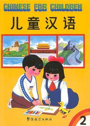 Chinese for Children 2 (Chinese and English: Xun, Liu