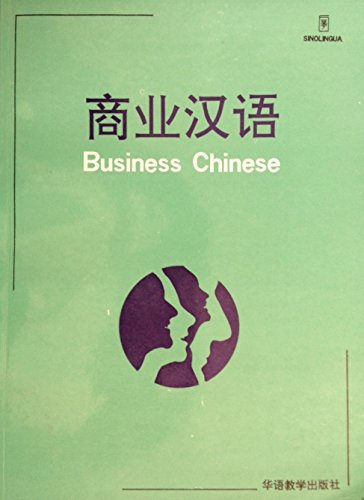 Business Chinese: Yang Lian Ni