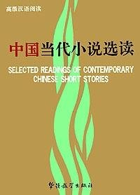 9787800520914: Selected Readings of Contemporary Chinese Short Stories
