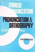 9787800521485: Chinese Romanization: Pronunciation and Orthography