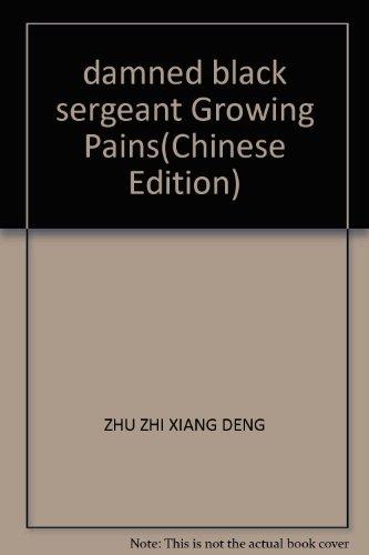 damned black sergeant Growing Pains(Chinese Edition): ZHU ZHI XIANG DENG