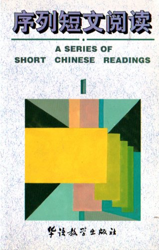 9787800521973: SERIES OF SHORT CHINESE READINGS (English and Chinese Edition)