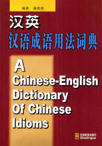 9787800522376: A Chinese-English Dictionary of Chinese Idioms