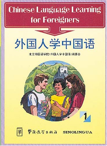 9787800523090: Chinese Language Learning for Foreigners I