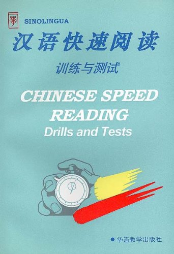 9787800523298: Chinese Speed Reading: Drills and Tests (Chinese Edition)