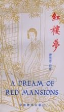 9787800524165: Dream of Red Mansions [Chinese Version]