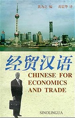 9787800525063: Chinese for Economics and Trade (English and Chinese Edition)