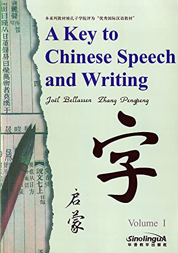 9787800525070: A Key to Chinese Speech and Writing, Vol. I (English and Chinese Edition)