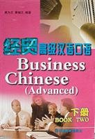 9787800525278: Business Chinese: Advanced Book 2 (Business Chinese Series) (Chinese Edition)