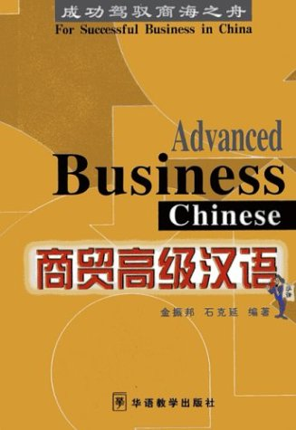 9787800525506: Advanced Business Chinese (English and Chinese Edition)