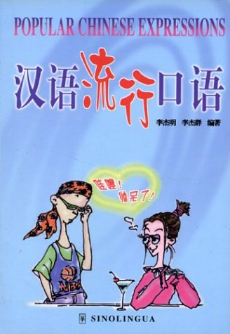 9787800525537: Popular Chinese Expressions (Chinese and English Edition)