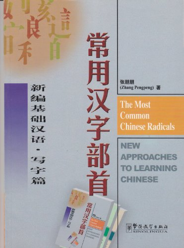 9787800525766: The Most Common Chinese Radicals - New Approaches to Learning Chinese