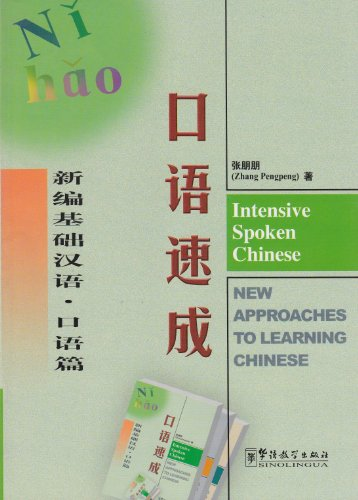 Intensive Spoken Chinese (Mandarin Chinese Edition): Zhang, Pengpeng