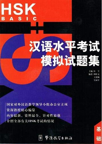 9787800527777: HSK Mock Tests, Basic (Chinese Edition) (Book and 2 CDs)