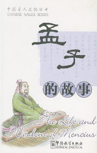 9787800528330: The Life and Wisdom of Mencius (Chinese Sages) (Chinese and English Edition)