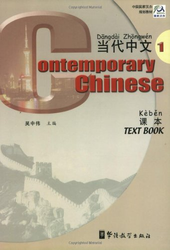 9787800528804: Contemporary Chinese (Textbook 1)