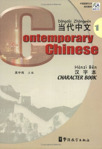 9787800528811: Character Book 1 (Chinese - English) (Chinese and English Edition)
