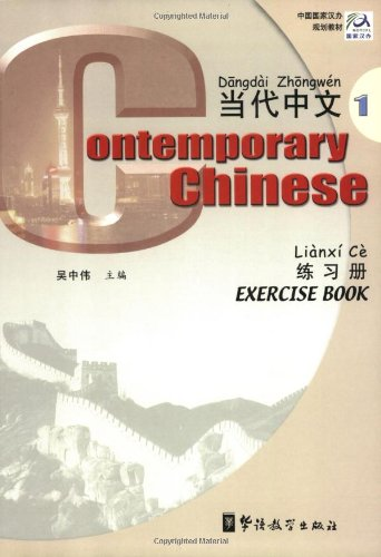 9787800528828: Contemporary Chinese (Exercise Book 1)