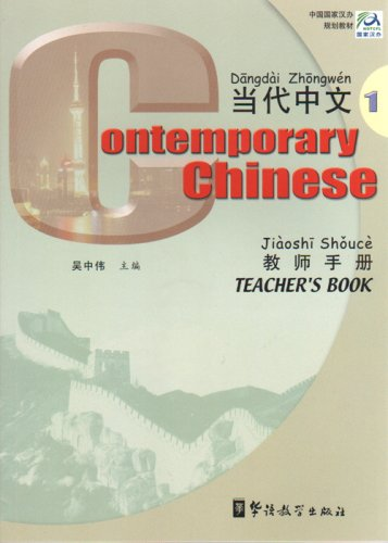 9787800528835: Contemporary Chinese Teachers' Book