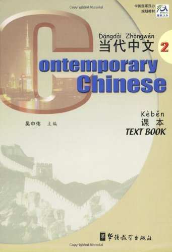 9787800529023: Contemporary Chinese (Textbook 2) (Chinese and English Edition)