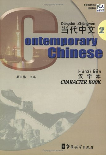 9787800529030: Contemporary Chinese vol.3 - Textbook: 2