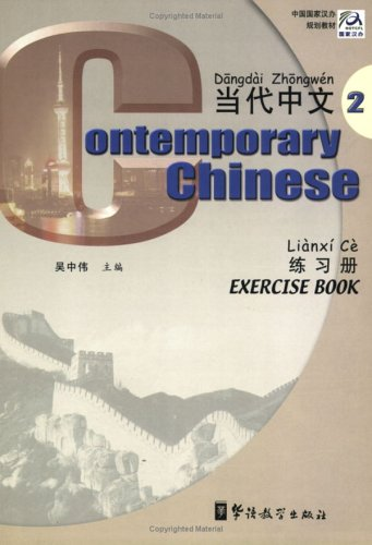 Contemporary Chinese : Exercise Book 2: Wu Zhongwei