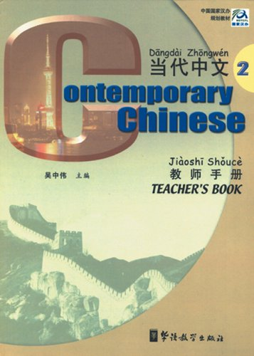 CONTEMPORARY CHINESE (TEACHER'S BOOK2) (Chinese Edition): chief compiler, Wu Zhongwei