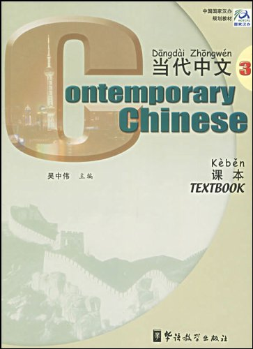 Contemporary Chinese, Vol. 3: Textbook (Chinese and: Zhongwei, Wu