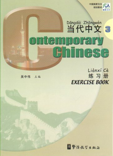 9787800529191: Contemporary Chinese Exercise Book: 3