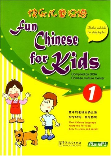9787800529276: Fun Chinese for kids : Niveau 1, Cahier d'exercices