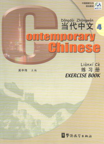 Contemporary Chinese Vol 4: Exercise Book (Chinese Edition): Wu Zhongwei