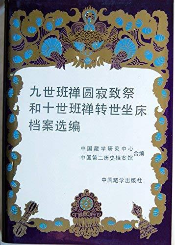 Jiu shi Banchan yuan ji zhi ji he shi shi Banchan zhuan shi zuo chuang dang an xuan bian