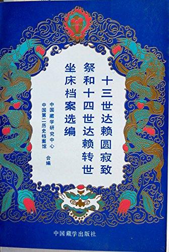 Shi san shi Dalai yuan ji zhi ji he shi si shi Dalai zhuan shi zuo chuang dang an xuan Bian
