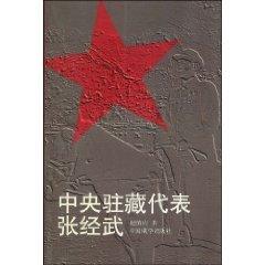 9787800574962: central Tibet on behalf of Zhang Jingwu [Paperback]