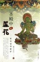 Tara lotus temple faith to resolve(Chinese Edition): DE JI ZHUO MA ZHU