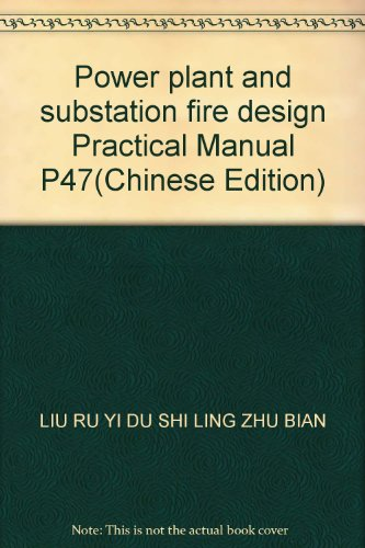 9787800587795: Power plant and substation fire design Practical Manual P47(Chinese Edition)