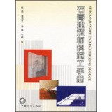 Gypsum Building Materials Construction Manual(Chinese Edition)