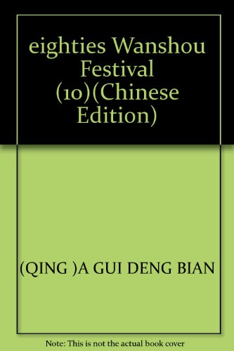 eighties Wanshou Festival (10)(Chinese Edition): QING)A GUI DENG BIAN