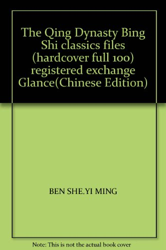 The Qing Dynasty Bing Shi classics files registered exchange Glance (16 hardcover full 100 original...