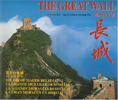 9787800697012: The Great Wall, Simataisection of the Great Wall