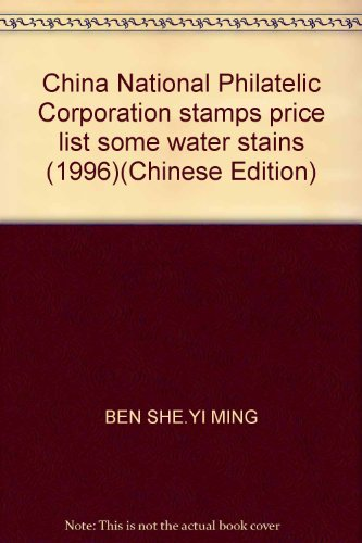 China National Philatelic Corporation stamps price list some water stains (1996)(Chinese Edition)(...