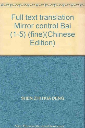 Full text translation Mirror control Bai (1-5) (fine)(Chinese Edition): SHEN ZHI HUA DENG