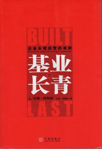 9787800734762: Built to Last
