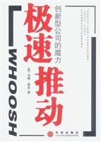 The innovative magic - Ultra promote WOOSH(Chinese: MEI ] TANG