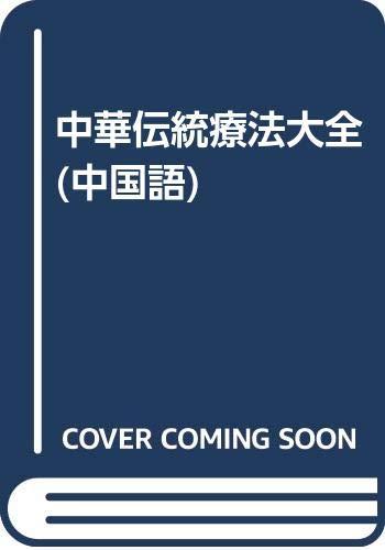 Encyclopedia of Traditional Chinese Medicine : diseases: FAN ZHENG XIANG