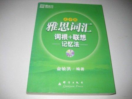 9787800805097: New Oriental New Oriental Dayu Books English: IELTS vocabulary root + Associative Memory