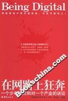 Bolted on the network [S20 guarantee genuine ](Chinese Edition): ZHANG CHUN LIANG